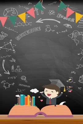黒板読書日知識シンプルな漫画の広告の背景 黒板 読書の日 知識 単純な 漫画 広告宣伝 バックグラウンド , 黒板, 読書の日, 知識 背景画像
