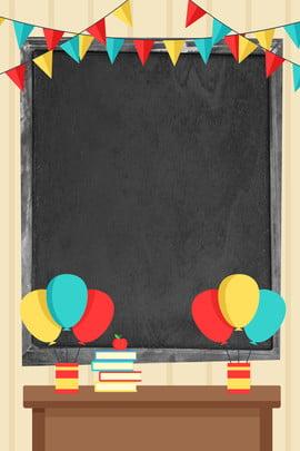 Доска газеты начала образования и подготовки кадров классная доска Начальная школа образование Фон , обучения, Psd, плакат Фоновый рисунок