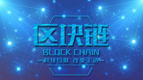 blockchain technology banner poster free download blockchain, Technology, The Internet, Blue Background image