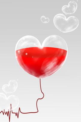 hiến máu tình yêu nền quảng cáo hiến máu tình yêu quảng , Cảnh, Yêu, Hiến Ảnh nền