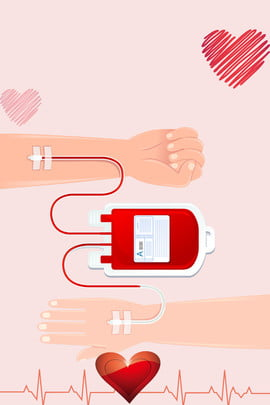 रक्तदान लोक सेवा विज्ञापन पृष्ठभूमि रक्तदान लोक कल्याण विज्ञापन पृष्ठभूमि रक्तदान लोक कल्याण विज्ञापन पृष्ठभूमि , कल्याण, विज्ञापन, पृष्ठभूमि पृष्ठभूमि छवि