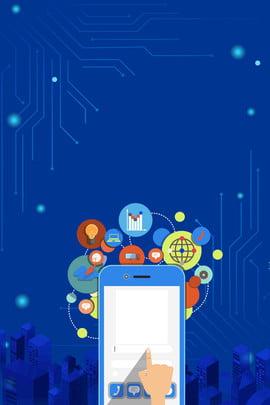ब्लू प्रौद्योगिकी सूचना सुरक्षा पोस्टर झटका नेटवर्क का उल्लंघन साइबर , सुरक्षा, सुरक्षा, ब्लू प्रौद्योगिकी सूचना सुरक्षा पोस्टर पृष्ठभूमि छवि