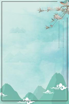 간단한 골동품 조경 포스터 블루 고대 스타일 풍경 단순한 문학 신선한 산봉우리 꽃 가지 국경 잉크 , 간단한 골동품 조경 포스터, 가지, 국경 배경 이미지