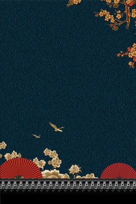 新中式房地產宣傳海報 藍色 大氣 房地產 簡約 新中式 圍牆 金色 花枝 屋簷 , 新中式房地產宣傳海報, 藍色, 大氣 背景圖片