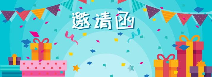 푸른 축하 파티 장면 초대장 포스터 배경 배너 블루 칭성 생일 파티 생일 파티 생일 파티 초대장 인사말, 푸른 축하 파티 장면 초대장 포스터 배경 배너, 파티, 생일 배경 이미지
