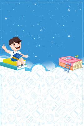 màu xanh dưới cùng mùa đông kỳ nghỉ lớp nhập học áp phích mẫu nền , Tuyển Sinh Kỳ Nghỉ đông, Mẫu áp Phích, Giáo Dục Và đào Tạo Ảnh nền