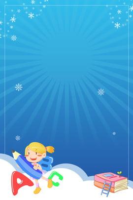 寒假班招生海報背景 藍底 寒假班 招生海報 背景模板 寒假班招生 海報模板 教育培訓 漸變 , 寒假班招生海報背景, 藍底, 寒假班 背景圖片