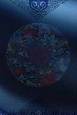 ब्लू चीनी शास्त्रीय पैटर्न पृष्ठभूमि नीला चीनी शैली क्लासिक पैटर्न पृष्ठभूमि किंग राजवंश , नीला, चीनी, वेशभूषा पृष्ठभूमि छवि