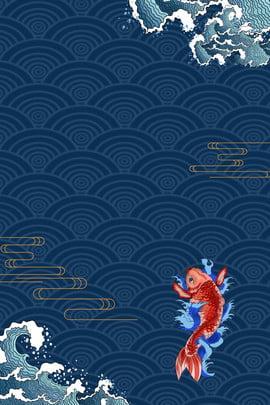 màu xanh kiểu trung quốc koi , Cổ điển, Cá Chép, Phun Ảnh nền