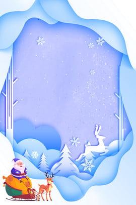 聖誕節剪紙風海報背景 藍色 聖誕 金色 剪紙 節氣 吊帶 聖誕 老人 鹿 開心 , 聖誕節剪紙風海報背景, 藍色, 聖誕 背景圖片
