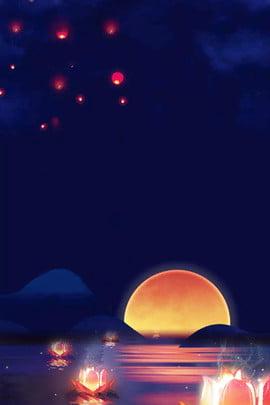 Poster Kongming Lantern 背景画像