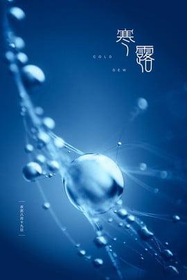 Sương lạnh hai mươi tư poster nền Màu xanh Sương lạnh Hai Xanh Sương Màu Hình Nền