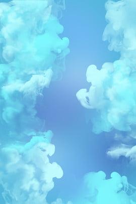 नीला धुआं तीन आयामी बादल की भावना आकाश पोस्टर पृष्ठभूमि नीला रंग धुआं प्रस्तुत करना तीन , नीला, सनसनी, धुंध पृष्ठभूमि छवि