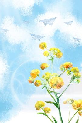 夏日清新手繪天空黃色小花h5背景 藍色 創意合成 夏日 清新 手繪 天空 黃色 小花 h5 背景 , 藍色, 創意合成, 夏日 背景圖片