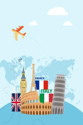 ब्लू घरेलू विदेशी दौरे की पृष्ठभूमि नीला घरेलू दौरा विदेश यात्रा , यात्रा, ब्लू घरेलू विदेशी दौरे की पृष्ठभूमि, दर्शनीय पृष्ठभूमि छवि