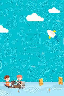 파란색 교육 훈련 클래스 간단한 손으로 그린 신선한 광고 배경 블루 교육 교육 과정 단순한 손으로 그린 신선한 광고 배경 교육 , 블루, 교육, 교육 배경 이미지