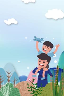 藍色父親節父親和兒子室外背景 , 樹, 潔白的雲朵, 人物背景 背景圖片