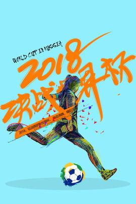 ワールドカップ3の血みどろの戦い ブルー フットボール ワールドカップ バトル 展示会ボード ポスター , ブルー, フットボール, ワールドカップ 背景画像