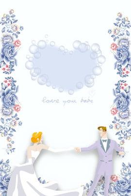 新鮮な青いファンタジーおとぎ話カード風通しの良い結婚式の招待状 ブルー 新鮮な 夢 おとぎ話 漫画の風 花 泡 愛してる 新郎 花嫁 結婚式 招待状 , 新鮮な青いファンタジーおとぎ話カード風通しの良い結婚式の招待状, ブルー, 新鮮な 背景画像