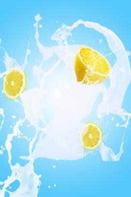 檸檬牛奶果汁背景海報 藍色 清新 H5 背景 海報 廣告 牛奶 飲料 檸檬牛奶果汁背景海報 藍色 清新背景圖庫
