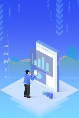 2 5 dビジネステクノロジー株式市場の広告の背景 ブルー グラデーション 2 5d ビジネス テクノロジー 株式市場 広告宣伝 バックグラウンド 市場分析 , 2.5 Dビジネステクノロジー株式市場の広告の背景, ブルー, グラデーション 背景画像