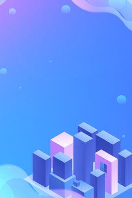 ブルー2 5dビルプロモーションテーマポスター ブルー グラデーション 2 5d プロパガンダ 単純な 漫画 球 ビジネス , ブルー, グラデーション, 2.5d 背景画像
