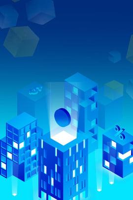 ブルーグラデーション都市技術広告の背景 ブルー グラデーション 市 テクノロジー 広告宣伝 バックグラウンド ブルー グラデーション 市 テクノロジー 広告宣伝 バックグラウンド ブルーグラデーション都市技術広告の背景 ブルー グラデーション 背景画像