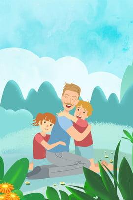 아버지의 날 푸른 손으로 그려진 outing 아버지와 아들 야외 배경 블루 손으로 그린 외출의 아버지와 , 아버지의 날 푸른 손으로 그려진 Outing 아버지와 아들 야외 배경, 그린, 외출의 배경 이미지