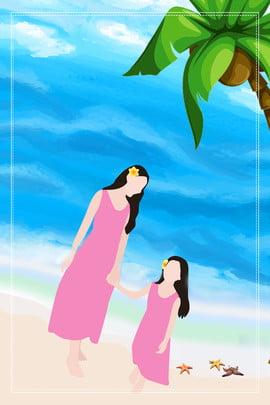 藍色手繪母親節親子游海灘背景 藍色 手繪 母親節 親子遊 海灘背景 椰樹 大海 海星 藍天 旅行 , 藍色手繪母親節親子游海灘背景, 藍色, 手繪 背景圖片