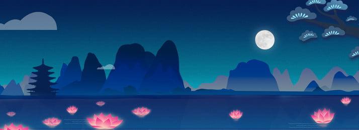 Blue Mid Autumn Happy Moonlight Under Lake Water Background Màu xanh Chúc mừng Dưới Trăng Trung Hình Nền