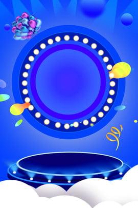 藍色家電幾何年中海報 藍色 家電 幾何 電器 美食 堅果美食 漂浮裝飾 大氣 海報 , 藍色, 家電, 幾何 背景圖片
