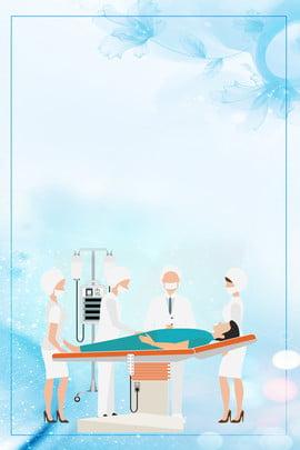 青い病院の背景ポスターダウンロード ブルー 病院の背景 医者 看護師 患者さん 医者に会う ストレッチャー メディカル , 青い病院の背景ポスターダウンロード, ブルー, 病院の背景 背景画像