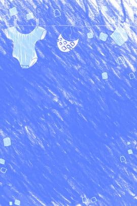 藍色臘筆風卡通母嬰背景 藍色 臘筆風 卡通 母嬰 背景 海報 狂歡 , 藍色, 臘筆風, 卡通 背景圖片