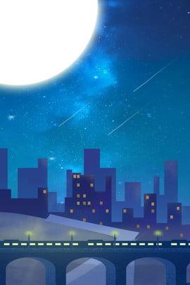 藍色仲夏之夜城市夜色背景 藍色 仲夏之夜 城市 夜色背景 夜空 橋樑 月亮 流星 , 藍色, 仲夏之夜, 城市 背景圖片