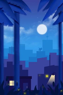藍色仲夏之夜夜色下城市夜景背景 藍色 仲夏之夜 夜色下城市 夜景 月亮 椰樹 夏夜 , 藍色仲夏之夜夜色下城市夜景背景, 藍色, 仲夏之夜 背景圖片