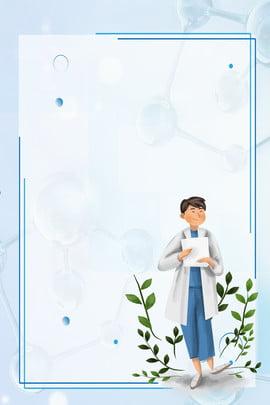医師の日医師医療の背景 ブルー 看護師 祭り 国境 医者の背景 医学的背景 医師の日 医者 メディカル バックグラウンド , ブルー, 看護師, 祭り 背景画像