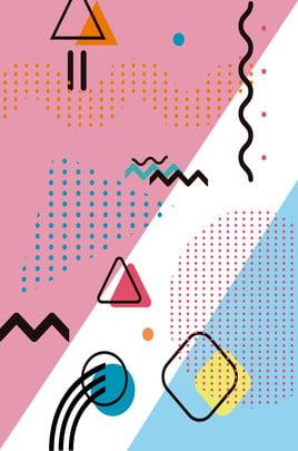 藍粉色孟菲斯幾何漂浮廣告背景 藍粉色 孟菲斯 幾何 漂浮 廣告 背景 漂浮背景 漂浮廣告背景 , 藍粉色, 孟菲斯, 幾何 背景圖片