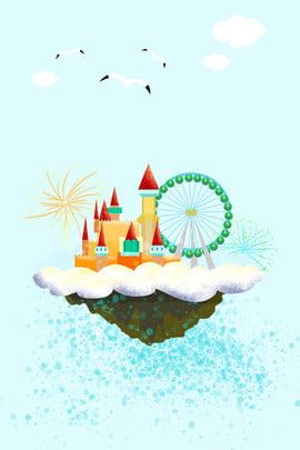青い遊び場遊びの背景 ブルー 遊び場 バックグラウンドで遊ぶ 旅行する 観覧車 城 花火 クラウド , ブルー, 遊び場, バックグラウンドで遊ぶ 背景画像