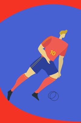 サッカー広告の背景を蹴る青赤情熱ワールドカップ ブルーレッド 情熱 ワールドカップ サッカーをする スポーツ 広告宣伝 バックグラウンド サッカーをする スポーツ 広告宣伝 バックグラウンド , ブルーレッド, 情熱, ワールドカップ 背景画像