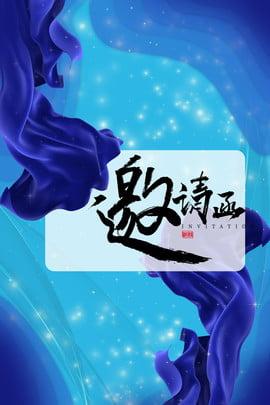 藍色絲帶大氣商務邀請函背景 藍色 絲帶 大氣 商務邀請函背景 商業商請函 邀請函 藍色絲綢 星點 星星 , 藍色, 絲帶, 大氣 背景圖片