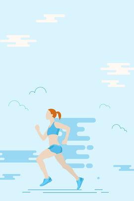 ブルーランニングランニングの背景 ブルー ランニング ランニング スポーツの背景 健康な運動 スポーツライフ 朝のラン , ブルーランニングランニングの背景, ブルー, ランニング 背景画像