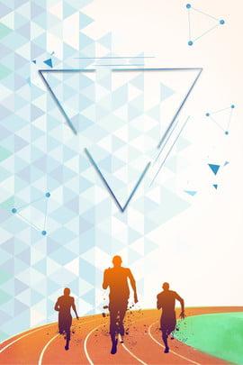 ブルーシェーディングスポーツランニングスポーツフィットネスの背景 ブルー シェーディング スポーツ ランニング スポーツ フィットネスの背景 国民フィットネス フィットネスデー 三角 , ブルーシェーディングスポーツランニングスポーツフィットネスの背景, ブルー, シェーディング 背景画像