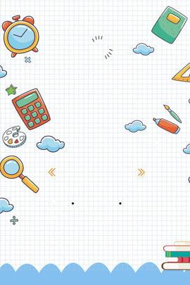 Синий минималистский учебный учебный класс раскрашенный вручную рекламный фон синий простой образование Учебный курс Рисованной широкий сказать фон образование Учебный курс Рисованной широкий сказать фон , Синий минималистский учебный учебный класс раскрашенный вручную рекламный фон, курс, Рисованной Фоновый рисунок