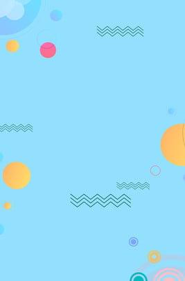 기하학적 인 불규칙한 그래픽 배경 블루,단순 기하학,불규칙한 그래픽 ,물감,서클,초록 배경 이미지
