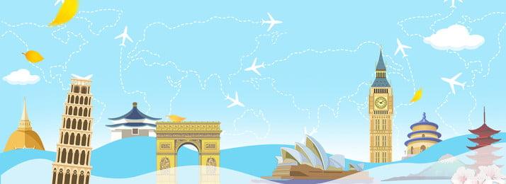 藍色簡約環球旅行旅遊宣傳背景 藍色 簡約 環球 旅行 旅遊 宣傳背景 知名景點 歐洲遊 亞洲遊 國外遊, 藍色簡約環球旅行旅遊宣傳背景, 藍色, 簡約 背景圖片