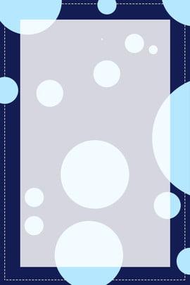 藍色簡約波點圖案幾何邊框背景 藍色 簡約 波點 幾何 圖案 形狀 圓形 方形 邊框 海報 背景 , 藍色簡約波點圖案幾何邊框背景, 藍色, 簡約 背景圖片