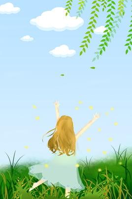 藍天白雲草地大暑盛夏清新廣告背景 藍天 白雲 草地 大暑 盛夏 清新 廣告 背景 藍天 白雲 草地 大暑 盛夏 清新 廣告 背景 , 藍天, 白雲, 草地 背景圖片