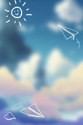 नीला आकाश सफेद बादल हाथ से खींचा हुआ कागज विमान विज्ञापन पृष्ठभूमि नीला आकाश सफेद बादल हाथ , आकाश, सफेद, नीला पृष्ठभूमि छवि