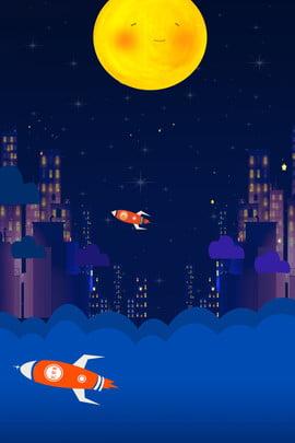 藍色星空夜景手繪簡約廣告背景 藍色 星空 夜景 手繪 簡約 廣告 背景 藍色 藍色 星空 夜景背景圖庫