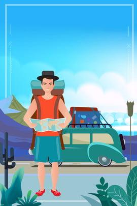 Kỳ nghỉ hè màu xanh du lịch tự lái tour du lịch nền trời xanh Màu xanh Kỳ nghỉ Hè Tour đường Hình Nền